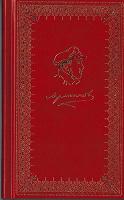 Отдается в дар М.Ю.Лермонтов. «Стихотворения»