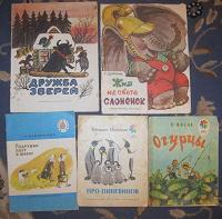 Отдается в дар Старые детские книжки