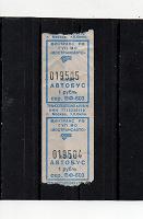Отдается в дар Счастливый билетик (московский автобус).