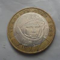 Отдается в дар 10 рублей бим с Гагариным