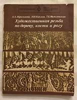 Отдается в дар 2 издания книги «Художественная резьба по дереву кости и рогу»