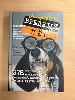 Отдается в дар Книга «Осторожно, вредный пёс !»