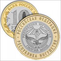 Отдается в дар 10 рублей (Ингушетия)