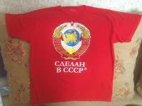 Отдается в дар Майка мужская Сделан в СССР