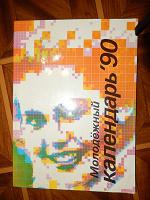 Отдается в дар Молодежный календарь 1990