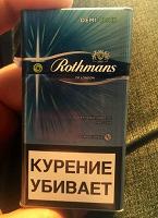 Отдается в дар Сигареты Rothmans