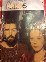 Отдается в дар Искусство кино1987