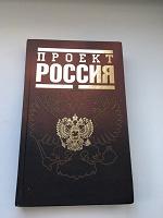 Отдается в дар Книга Проект Россия