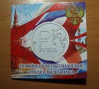 Отдается в дар Монета 1 рубль