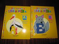 Отдается в дар Учим буквы А и Б
