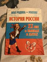 Отдается в дар Пособие по истории России