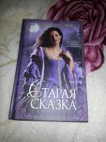 Отдается в дар Книги любовные романы