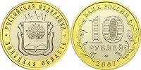 Отдается в дар Две монетки Бим и ГВС