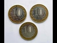 Отдается в дар Монеты биметаллические