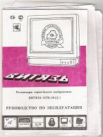 Отдается в дар Инструкция с электрической принципиальной схемой для ТВ Витязь 34ТБ-401Д-1