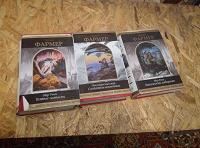 Отдается в дар 3 книги Филип Фармер фантастика
