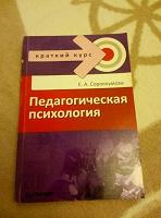 Отдается в дар Книга «Педагогическая психология»