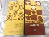 Отдается в дар Шахматная доска