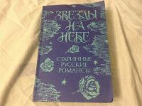Отдается в дар Старинные русские романсы