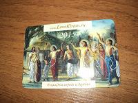 Отдается в дар календарик карманный 2015г