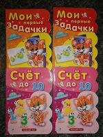 Отдается в дар 2 (4) книги- обучалки для малышей
