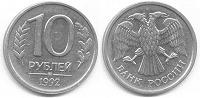 Отдается в дар 10 рублей 1992 г.