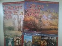 Отдается в дар 2 номера журнала «Спасите наши души»