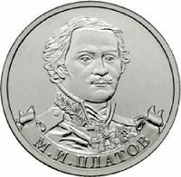 Отдается в дар 2 рубля М.И. Платов