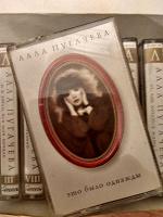 Отдается в дар Коллекционные компакт-кассеты Аллы Пугачевой