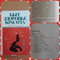 Отдается в дар Книга «Быт. Здоровье. Красота»