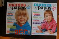 Отдается в дар Журналы о детях для мам и пап