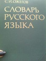 Отдается в дар Словарь Ожегова