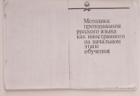 Отдается в дар Методика преподавания русского как иностранного — распечатка