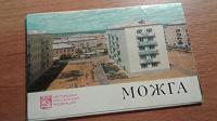 Отдается в дар Набор открыток «Можга. По городам Российской Федерации»