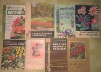 Отдается в дар Книги о цветах
