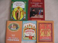 Отдается в дар Православный дар для детей