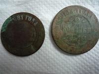 Отдается в дар 2 копейки 1880 и 1 копейка 1881
