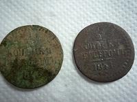 Отдается в дар 0,5 копейки серебром 1840 и 1841