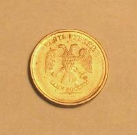 Отдается в дар Бракованная монета