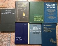 Отдается в дар Медицинская литература по неврологии