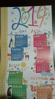 Отдается в дар Бумажный детский ростомер — календарь Христианской тематики.