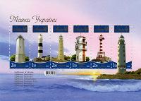 Отдается в дар Марочный блок «Маяки Украины (Маяки України)», 2010 год