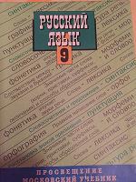 Отдается в дар Учебник русского языка для 9 класса Ладыженская