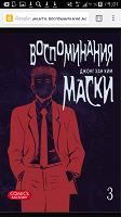 Отдается в дар манга «воспоминание маски» том 3 и том 4