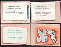 Отдается в дар этикетки от спичек СССР