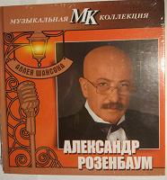 Отдается в дар Диск Розенбаум Коллекция МК