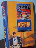 Отдается в дар С.Лукьяненко — Лабиринт отражений (трилогия)