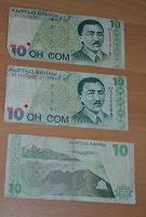 Отдается в дар Банкнота 10 сом. Киргизия (Кыргызстан).
