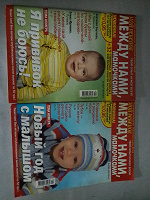 Отдается в дар Журналы для родителей.