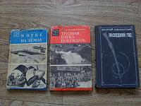 Отдается в дар Исторические книги.